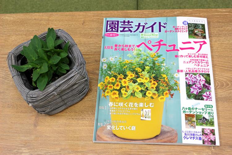 園芸ガイド 2020春号に「サフィニアシリーズ」「ミリオンベル プチホイップ」が紹介されました。