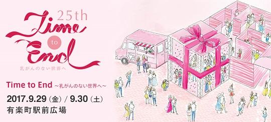 ピンクリボン キャンペーン「Time to End ~乳がんのない世界へ~」が2017年9月29~30日に開催され「プリンセチア」も参加いたします。