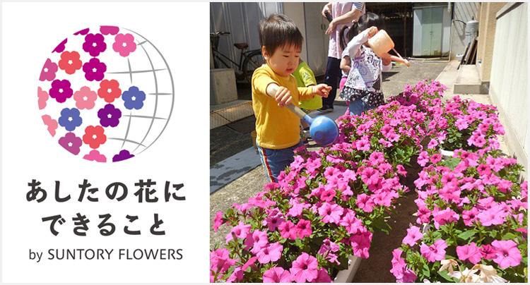 「あしたの花にできること プロジェクト」がスタートしました。