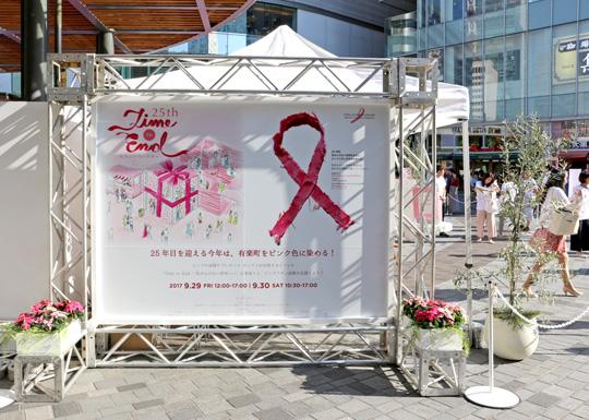2017年9月29~30日、ピンクリボン キャンペーン「Time to End ~乳がんのない世界へ~」にプリンセチアも参加しました。