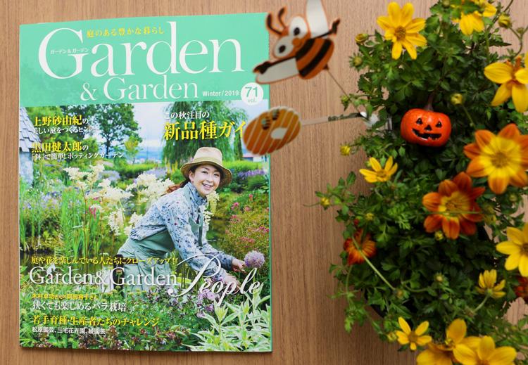 「ガーデン&ガーデン 2019年冬号(vol.71)」にサントリーフラワーズのプレマムが掲載されました。