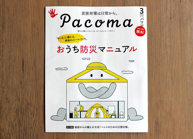 「Pacoma(パコマ)2020年3月号」にサントリーフラワーズのサフィニアシリーズが紹介されています。
