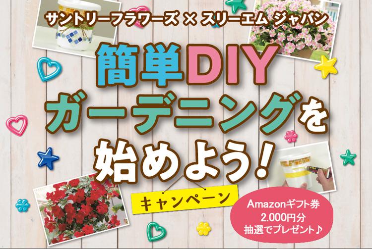 簡単DIYガーデニングを始めよう!キャンペーン