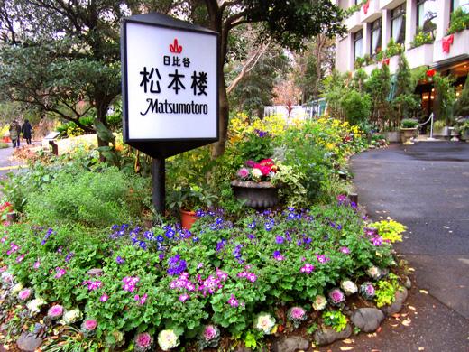 matsumotoro_1.jpg